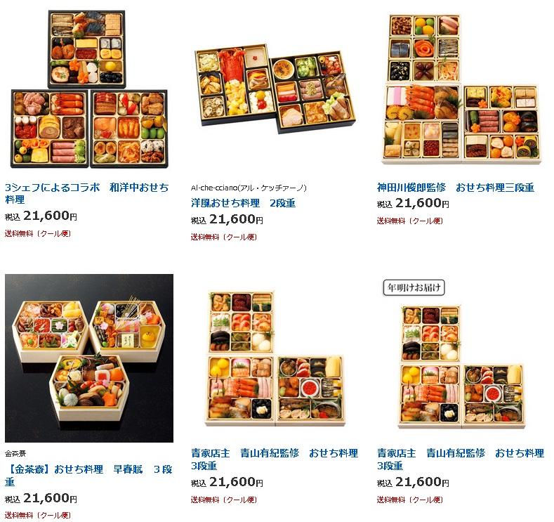 高島屋2万円台のおせち
